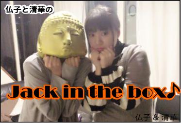 仏子と清華のJack in the box♪
