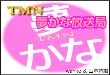 TMN夢かな放送局